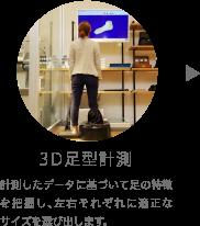 3D足型計測 計測したデータに基づいて足の特徴を把握し、左右それぞれに適正なサイズを選び出します。