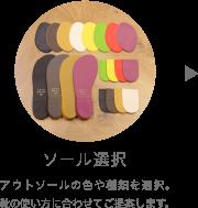 ソール選択 アウトソールの色や種類を選択。靴の使い方に合わせてご提案します。