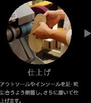 仕上げ アウトソールやインソールを足・靴に合うよう調整し、さらに磨いて仕上げます。