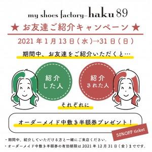 紹介キャンペーン-insta