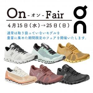 on-fair-1
